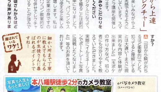 ちいき新聞本八幡版2020年3月6日号に記事掲載