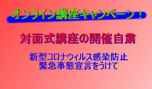 オンライン講座スタートキャンペーン!