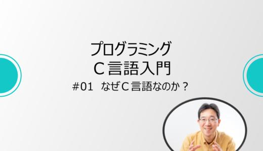C言語入門 #01 なぜC言語なのか?