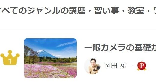 ㊗ストアカ人気ランキング3週連続1位獲得!